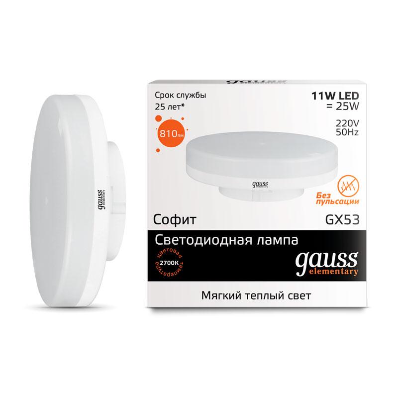 Светодиодная лампа Gauss Elementary LED GX53 11W 810lm 3000K (83811)
